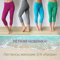 """🔥Дорогие друзья, спешим представить вам новинку - леггинсы женские 3/4 """"Капри"""":http://www.best4yoga.ru/product/legginsy-zhenskie-34-kapri  💸Цена: 1 390 рублей.  🌞Леггинсы """"Капри"""" созданы для летнего удовольствия от практики, спорта и прогулок в парке! Сочные цвета радуют глаз, натуральная ткань высочайшего качества (92% хлопок, 8% лайкра) прекрасно облегает и не растягивается, а высокая посадка обеспечит комфорт в асанах.  Вы можете сделать заказ любым удобным способом:  - Зайдите на…"""