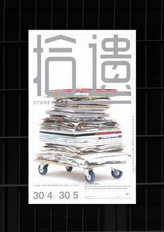 Reun10n: HKSC Open Day Branding by Mak Kaihang – Inspiration Grid   Design Inspiration #design #graphicdesign #designinspiration #poster #posterdesign #branding #inspirationgrid
