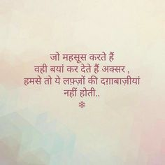 2 Line Quotes, Hindi Quotes On Life, Friendship Quotes, Words Quotes, Qoutes, Shyari Quotes, Sufi Quotes, Poetry Quotes, Motivational Quotes