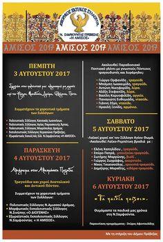 e-Pontos.gr: «Αμισός 2017» - Τετραήμερο Ποντιακών εκδηλώσεων στ...