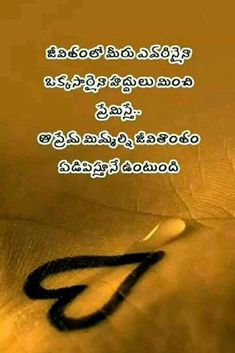 Love Quotes in Telugu Love Quotes In Telugu, Telugu Inspirational Quotes, Inspirational Quotes About Success, Morning Inspirational Quotes, True Feelings Quotes, Reality Quotes, Karma Quotes, Love Failure Quotations, Valentines Day Love Quotes