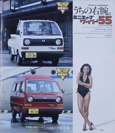 Japanese Brochure MITSUBISHI MINICAB WIDE55 Sales Classic Car Catalog Vintage 39
