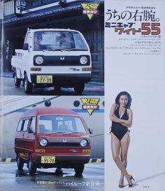 Japanese Brochure MITSUBISHI MINICAB WIDE55 Sales Classic Car Catalog Vintage 39