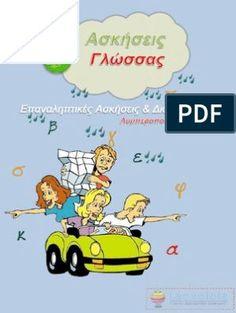 Greek Language, School Organization, School Projects, Book Activities, Special Education, Grammar, Elementary Schools, Presentation, Family Guy