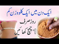 Magical Fat Cutter Powder - Burn Fat Overnight - Lose 1 Kg in one Day.in this video I have shared very effective and easy fat cutter powder Like us on Facebo. Weight Loss Video, Fast Weight Loss Tips, Healthy Weight Loss, How To Lose Weight Fast, Beauty Tips For Skin, Health And Beauty Tips, Health Advice, Fat Cutter Drink, Home Health Remedies