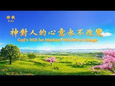#基督教#诗歌  好聽的基督教會詩歌 神對人的心意永不改變 - YouTube