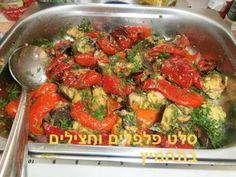 סלט פלפלים וחצילים בתחמיץ-בקלי קלות. - YouTube Savoury Dishes, Pickles, Cooking Recipes, Vegan, Chicken, House, Ideas, Food, Kitchens