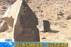 В Китае найдены 2-тысячелетние наскальные рисунки