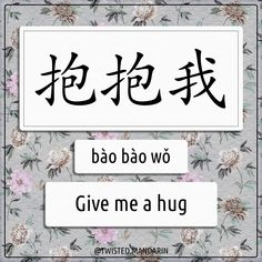 Give somebody a hug today :) 抱抱 bàobào - to hug, to embrace, a cuddle. 抱 = to 包 wrap your 扌(手) arms around, embrace #learnchinese #studychinese #learnmandarin #studymandarin #hsk #mandarin #chineselanguage #chineselesson #chinesedictionary #lovechina #chinese #china #chinesecharacter #mandarinlanguage #chinesewords #practicechinese #chineseflashcards #language #chinesemandarin #speakchinese #speakmandarin #中文 #mandarinchinese #mandarinlessons #chinesecharacters #chineselessons