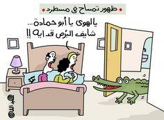 كاريكاتير: محمد عبدالله (مصر) يوم الإثنين 8 فبراير 2016