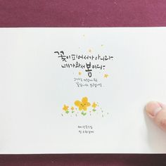 머메이드지, 마카, 붓펜 10x15 그대는 4월에 피는 꽃입니다. - Design 배성규 Illustration 배성규 Call... Word Design, Caligraphy, Name Cards, Word Art, Hand Lettering, Art For Kids, Watercolor Paintings, Letters, Writing