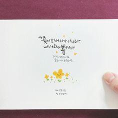 머메이드지, 마카, 붓펜 10x15 그대는 4월에 피는 꽃입니다. - Design 배성규 Illustration 배성규 Call...
