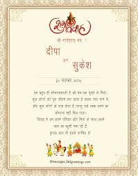 Hindu Wedding Card Matter In Hindi For Daughter