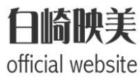 白崎映美オフィシャルウェブサイト 年末はメディア出演目白押し!