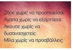 Words Quotes, Life Quotes, Sayings, Message In A Bottle, Greek Quotes, Kids And Parenting, Picture Quotes, Best Quotes, Tattoo Quotes