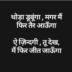 Quotes Discover Hindi Motivational Quotes Inspirational Quotes in Hindi - Brain Hack Quotes Chankya Quotes Hindi Inspirational Quotes In Hindi Hindi Words Desi Quotes Quotations Poetry Hindi Poetry Quotes Punjabi Poetry Punjabi Quotes Chankya Quotes Hindi, Hindi Words, Quotations, Poetry Hindi, Poetry Quotes, Desi Quotes, Punjabi Quotes, Punjabi Poetry, Quotes Images