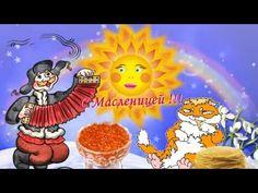 Видео клип Масленица! (Проводы русской зимы). Проводы зимы (Масленица). Видео шаблон - YouTube