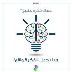 ان كنت تبحث عن مطور برامج يفهم ما تبحث عنه ويحدد أهدافك و يطور التطبيق الذي توده؟  إذا احجز موعدك الآن ودعنا نتحدث  If you are looking for an app developer who can identify your business goals and develop a custom mobile application?  So, book your meeting now and let's talk  #البحرين #لينيوم #تكنولوجيا #حلول_الكترونية #برامج#مواقع #تصميم #تقنية #برنامج #اندرويد #ايفون #جافا #سوفت #software #solutions #application #program#system #plan #web #webapp #bahrain #leanuim #java #swift #nativeapp