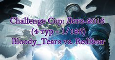Warface Challenge Cup: Лето-2016 (4 тур - 1/128  Bloody_Tears vs. RedBear)