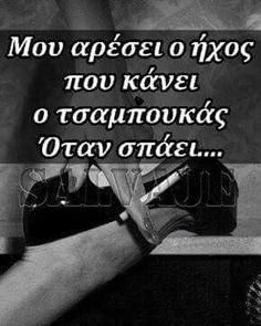 Wisdom Quotes, Me Quotes, Greek Quotes, Sarcastic Quotes, Relentless, Revenge, Puns, True Stories, Favorite Quotes