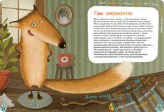Иллюстрация к книге Я Лисица