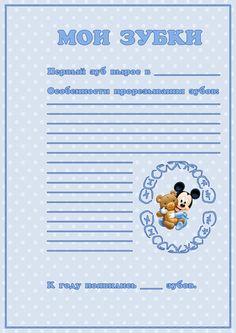 За чашечкой Кофе:): Паспорт малыша МИККИ МАУС