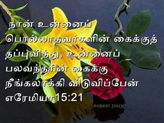Bible Words, Bible Quotes, Bible Verses, Bible Vasanam In Tamil, Bible Verse Wallpaper, Bible Promises, Names Of Jesus, Friendship Quotes, Christian