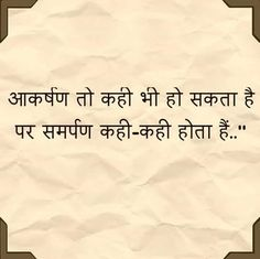 Faith Like Quotes, Couple Quotes, Strong Quotes, Happy Quotes, Hindi Qoutes, Hindi Words, Innocence Quotes, Desi Quotes, Attitude Quotes