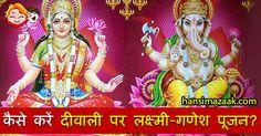दीवाली पर मां लक्ष्मी, सरस्वती एवं गणेशजी की पूजा की जाती है। इन दिन इन तीनों देवी-देवताओं की विशेष पूजा-अर्चना कर उनसे सुख-समृद्धि, बुद्धि तथा घर में शांति, तरक्की का वरदान मांगा जाता है। दीवाली पर देवी-देवताओं की पूजा में कुछ विशेष बातों का ध्यान रखा जाता है