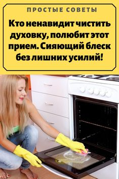 My Way, Clean House, Life Hacks, Cooking Recipes, Cleaning, Cool Stuff, Health, Tips, Food