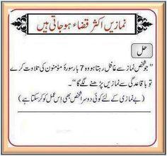 quran way of jannah Duaa Islam, Islam Hadith, Allah Islam, Islam Quran, Islam Beliefs, Alhamdulillah, Prayer Verses, Quran Verses, Quran Quotes