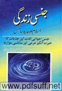 Jinsi Zindagi Islam Aor Jadeed Science By Tariq Muhammad Chughtai