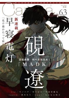 Manga Art, Manga Anime, Creature Drawings, Anime Wallpaper Live, Manga Illustration, Dark Fantasy Art, Book Cover Design, Pretty Art, Character Design Inspiration