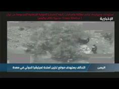 التحالف يستهدف موقع تخزين أسلحة لميليشيا الحوثي في صعدة - YouTube