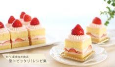 「苺のスクエアショートケーキ【No.350】」誰もが大好きな定番のショートケーキをほんのりピンク色のクリームで作りました。クリームにも苺チョコを加えたので、より苺が楽しめるケーキです。【楽天レシピ】