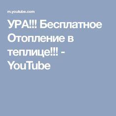 УРА!!! Бесплатное Отопление в теплице!!! - YouTube