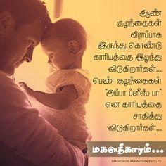 மகளதிகாரம் - மகள்களை பெற்றவர்கள் அதிர்ஷ்டசாலிகள் Daughters Day Quotes, Father Daughter Love Quotes, Father And Daughter Love, Fathers Day Quotes, Dad Quotes, Wisdom Quotes, Best Quotes, Life Quotes, Love U Papa