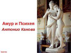 Древняя скульптура амур и Психея Антонио Канова