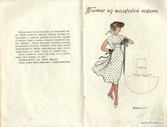 Модели простого кроя. 1958 года! (трафик)