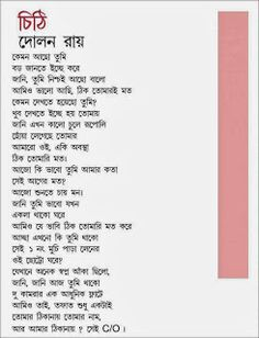 Bengali Love Poem, Love Quotes In Bengali, Bengali Poems, Happy Valentines Message, Valentine Messages, Long Love Quotes, Romantic Couple Quotes, Diy Gift For Bff, Bangla Love Quotes