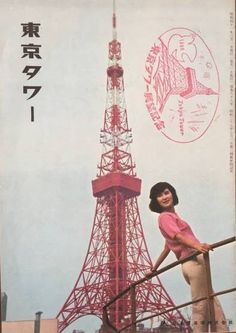 月刊『東京タワー』昭和41年 Retro Advertising, Retro Ads, Vintage Ads, Pop Art Design, Graphic Design, Showa Era, Tokyo Tower, Old Magazines, The Old Days