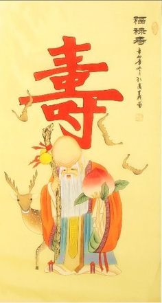 Longevity Figures Chinese #Painting and Calligraphy