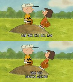 K Quotes, Lucy Van Pelt, Charlie Brown And Snoopy, Learn Korean, Brown Aesthetic, Peanuts Snoopy, Cool Words, Typography, Family Guy