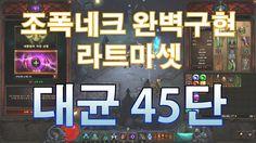 [Diablo3] 조폭네크가 부활했다! 대균45단