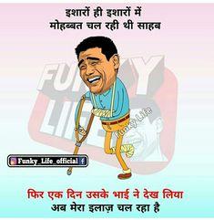 Funny Jokes In Hindi, Funny Memes, Hindi Quotes, Qoutes, Romantic Shayari In Hindi, Crazy Jokes, Cute Funny Quotes, India Beauty, Funny Stuff
