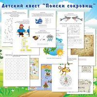 Kvest Igra Poiski Sokrovish Dlya Detej 6 8 Let Otpravlyaemsya Na