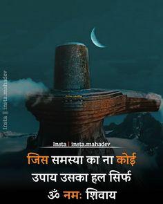 Shiva Parvati Images, Hanuman Images, Lord Shiva Hd Images, Shiva Linga, Mahakal Shiva, Aghori Shiva, Hindu Mantras, Hindu Quotes, Mahadev Hd Wallpaper