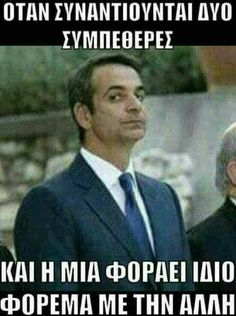 Funny Status Quotes, Funny Statuses, Funny Picture Quotes, Funny Photos, Greek Memes, Funny Greek, Funny Texts, Funny Jokes, Funny Labs