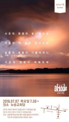 브릿지 워십 SNS 포스터 Bridge Worship SNS Poster