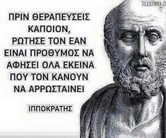 Inspirational Quotes, Greek, Fat, Seasons, Life Coach Quotes, Inspiring Quotes, Seasons Of The Year, Quotes Inspirational, Inspirational Quotes About